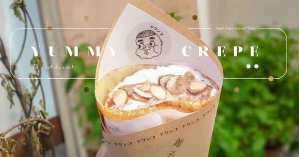 台北捷運東門站美食|藏在巷內的日系清新感十足的可麗餅小店-錐子