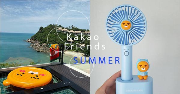 萊恩陪你Fun暑假~就讓「Kakao Friends夏日商品」沖涼各位燥熱的心吧!