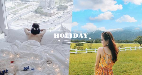 2019年請假攻略!一起安排新年度的旅遊計畫,連續放16天不是夢!