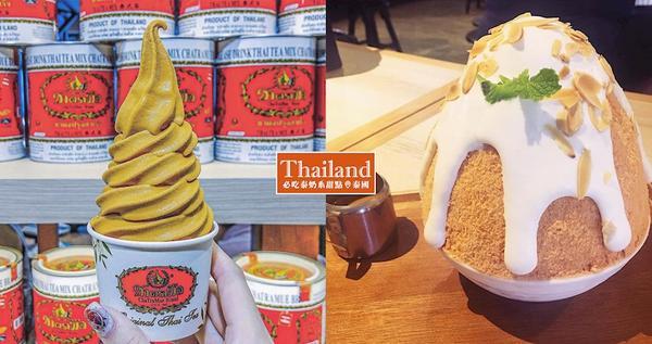 泰奶控站出來!特搜曼谷TOP4必吃泰奶系料理,巨型刨冰、泰奶蛋糕,超正宗泰奶原來都在這裡!