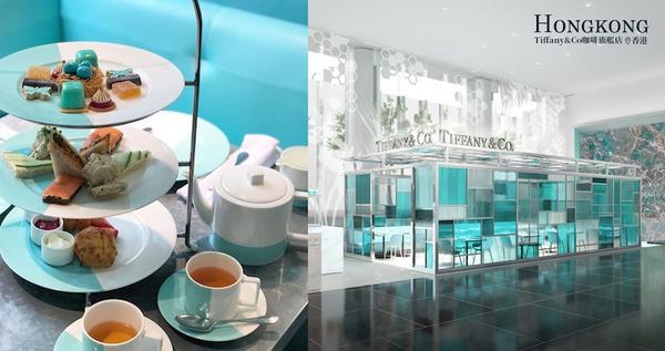 亞洲首間Tiffany & Co.咖啡廳秋季開幕,以後不用飛紐約!這個秋天和姊妹們一起來場夢幻下午茶