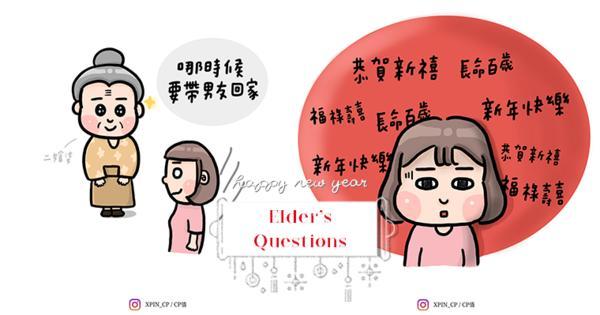 【波波專欄作家】還要問幾年?每逢過年長輩必問的3個傻眼問題!