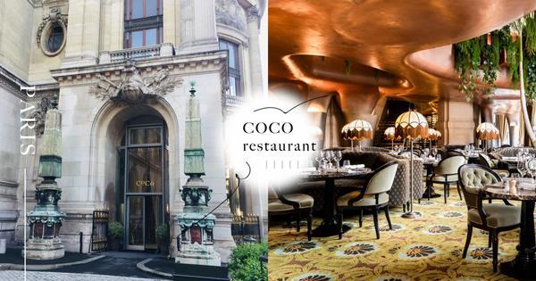 年度最美餐廳非它莫屬!巴黎CoCo讓你吃得像貴婦!