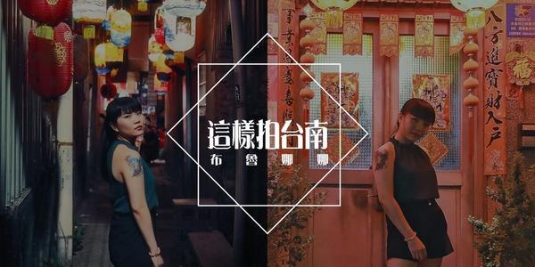 【台南】中西區|神農街J位算命師的家,應該是最多人拍照的地方了吧(笑) 整條街到了晚上,加上燈籠點綴