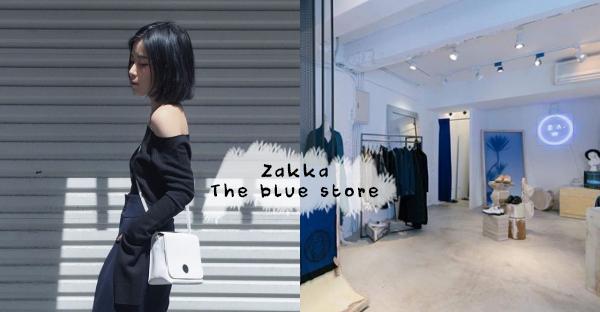 【波波專欄作家】給自己 25 歲的生日禮物:開一間夢想中的藍色小店!台灣 90 後老闆娘的創業故事