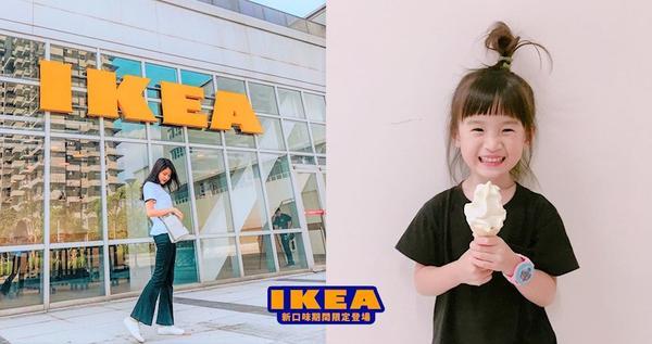 【全台】IKEA霜淇淋全新口味登場!香濃「香蕉冰淇淋」期間限定2個月錯過不再!