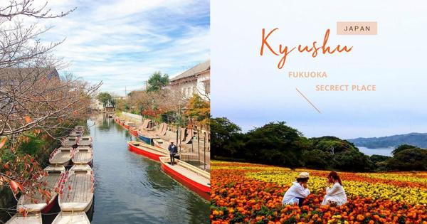【日本九州】來到超美的福岡,你一定要去的六個景點!