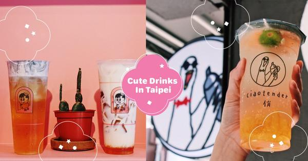 【打卡牆 x 手搖飲】這2間少女心爆棚飲料店,一定要去打卡的啊!