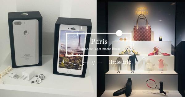 【台灣之光】紙紮文化走進巴黎,傳統工藝發揚光大!一起共享這份喜悅吧!