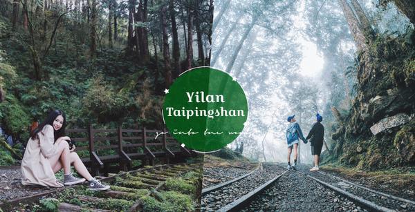 天氣太熱那就往山上去吧~到宜蘭來場太平山芬多精之旅,在避暑勝地享受優美景色!
