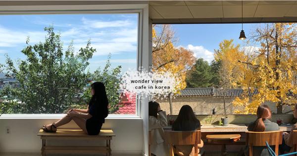 這些擁有「超大觀景窗的咖啡廳」 網美等級拍照點~從首爾到濟州一次整理給你!