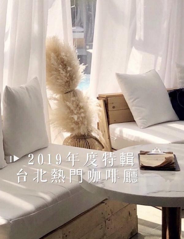 2019網紅都愛去的台北咖啡廳-5  2019有哪些咖啡廳人氣超高呢? 這些咖啡廳還沒過氣!趁現在複