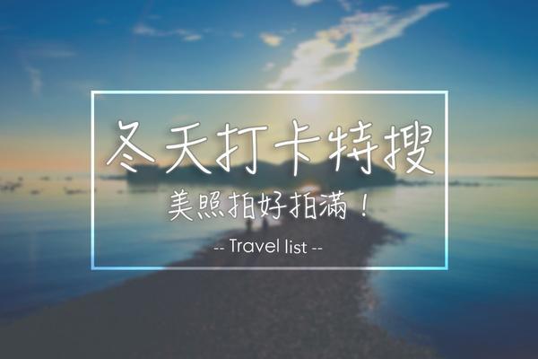 ❄️冬天也能拍出滿滿的美照!台灣打卡景點特搜!😍冬天也是有很多地方可以去的! 美照拍好拍滿也是必須