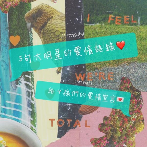 5句大明星的愛情語錄,給女孩們的愛情宣言!   #賈靜雯:「若沒有愛情,那人生就會沒那麼豐富,不管人
