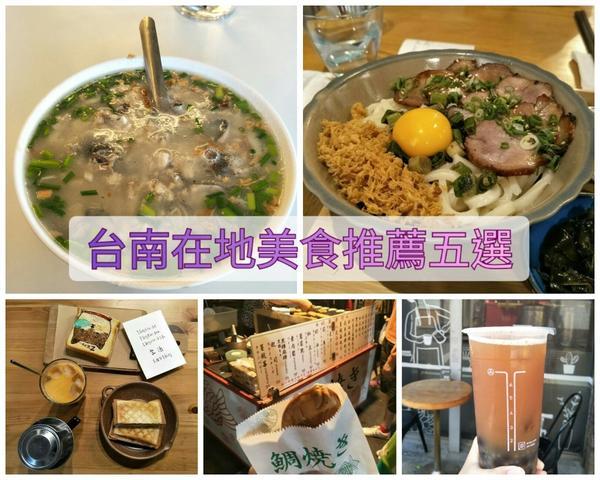 台南 | 推薦美食五選台南以充滿濃厚日本氣息的建築,以及許許多多特色美食著名,不只國外觀光客愛來這裡