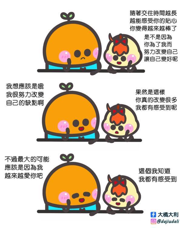 另一半越來越棒的原因💖 - #大橘大利 #DaJiuDaLi #大橘 #萊芽 #戀愛 #情侶 #日