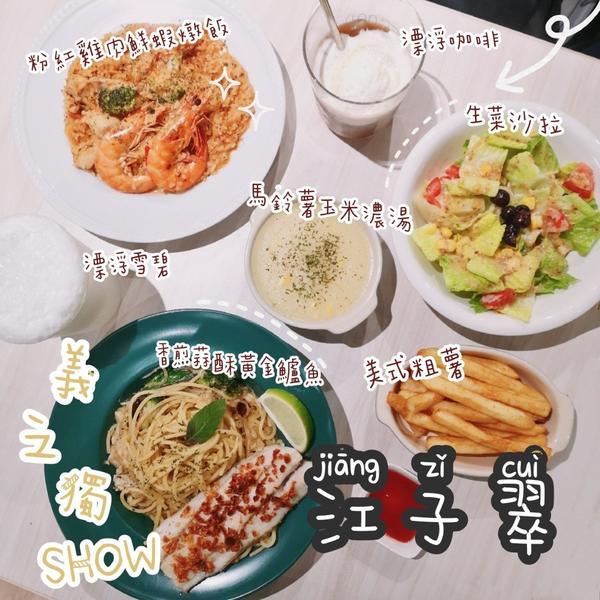 《台北捷運-江子翠站》義之獨Show|精緻平價義式料理,排餐CP值超高#阿文貪食記 這次走在板橋的文