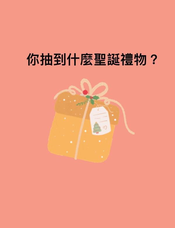 你的聖誕禮物是?今天是聖誕節,應該很多人都在玩交換禮物吧!想問問大家今年都換到了些什麼呢? (我換到