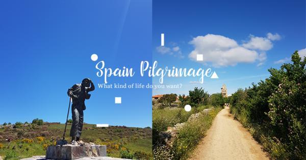 西班牙朝聖之路|怎樣的人生才是你想要過的?