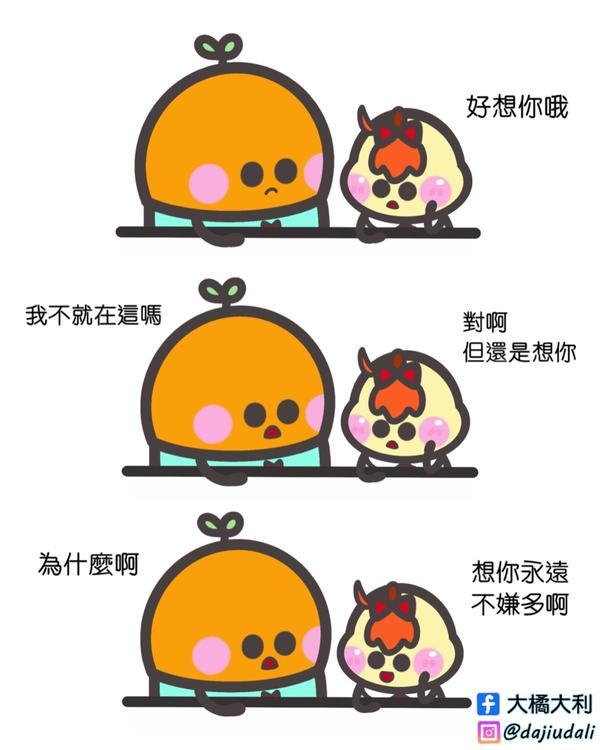 想你永遠不嫌多❤️ - #大橘大利 #DaJiuDaLi #大橘 #萊芽 #戀愛 #情侶 #日常 #