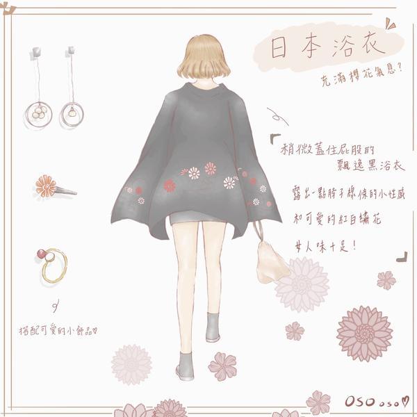 《穿搭分享》《黑色繡花日本浴衣》👘其實嚴格來說這種衣服好像是叫做外褂,浴衣是長版的,不過剛好,我都