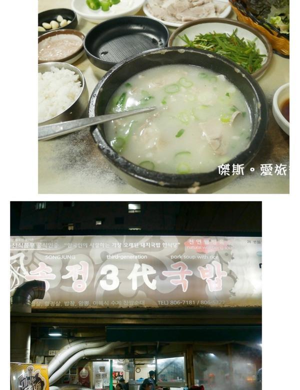 好吃到哭的豬肉湯飯 - 松亭三代豬肉湯飯去年年底去了趟釜山旅遊,在查行程的時候就很期待豬肉湯飯了!西