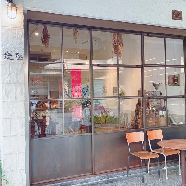 慢熟咖啡☕️@美濃小巷裡的咖啡廳  限量手作的米蛋糕🍰 奶油細緻蛋糕體口感綿密😋 搭配手沖咖啡☕