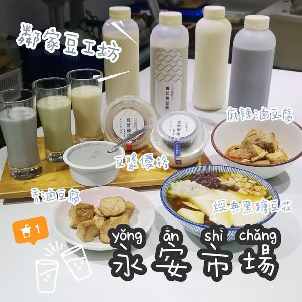《台北捷運-永安市場站》鄰家豆工坊|養生小品,吃出健康人生#阿文貪食記 這次來到永和的得和路晃晃,