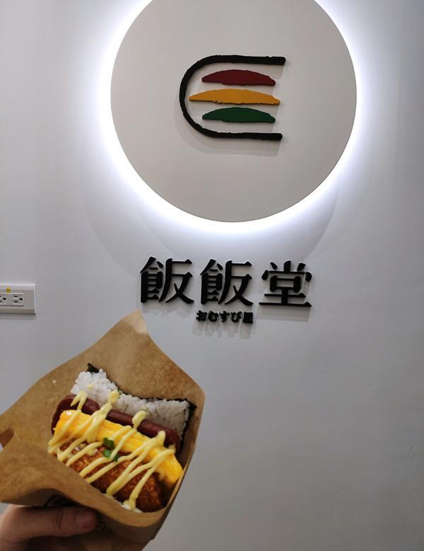 飯飯堂 - 台北這個見仁見智吧... 個人覺得一般 感覺在家裡自己也能做到 如果經過吃一下是不錯 但