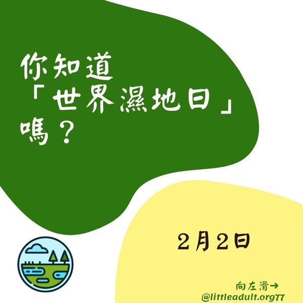 你知道「世界濕地日」嗎?今天要來分享環保節日啦! 2/2環保濕地日你知道嗎? 快來看什麼是環保濕地日