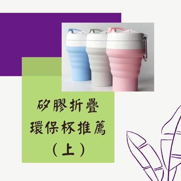 矽膠折疊環保杯推薦(上)有些環保杯體積非常大,今天如果想輕便一點,只想帶個小包包出門,但要在小包包裡