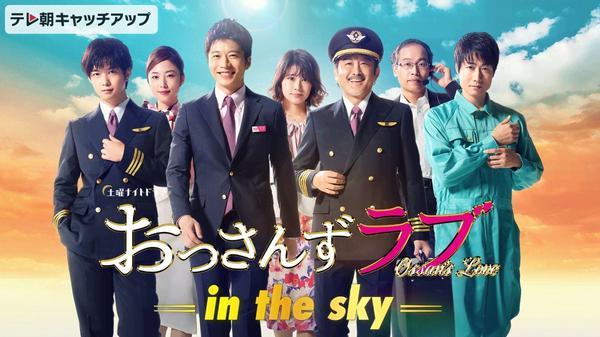 劇評《大叔的愛-in the sky-》由田中圭主演,吉田鋼太郎、千葉雄大、戶次重幸共演的日劇《大叔