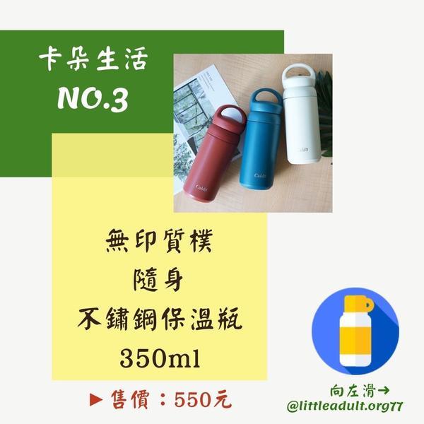 NO.3 無印質樸隨身不鏽鋼保溫瓶 350ml這款是非常質樸的保溫瓶 真的是素到不能再素的款式了!