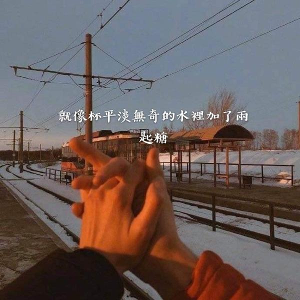 +-4.5有了你 就像 平淡無奇的水裡 加了兩匙糖  #+-4.5 #174/172cm #台北台南