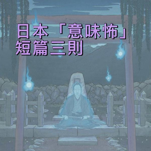 [鬼翻譯] 日本「意味怖」短篇三則   「意味怖」, 意味がわかると怖い話, 也就是「明白意思後就會