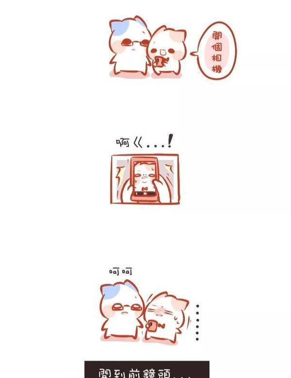 尷尬 . . #pinkcat小儀#圖文#插畫#粉紅貓#電繪