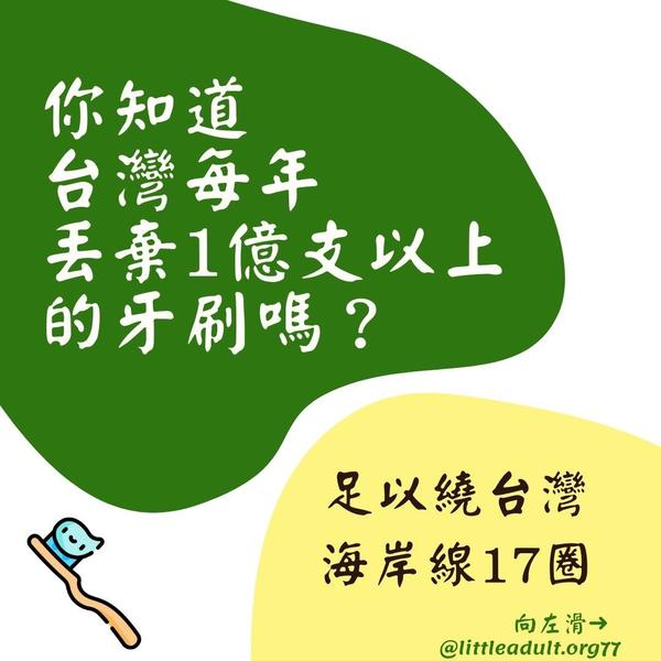 你知道台灣每年丟棄1億支以上的牙刷嗎?又到了分享小知識的日子了! 你們準備好了嗎? 台灣每年丟棄1億