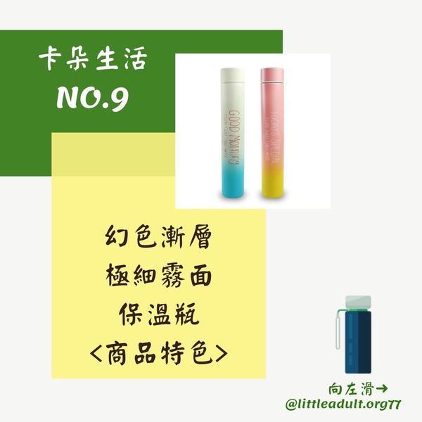 NO.8 甜甜棉花糖漸層隨身保溫瓶-商品特色來看漂亮的漸層保溫杯有哪些商品特色吧!   🌟1.30