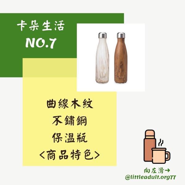 NO.7 曲線木紋不鏽鋼保溫瓶-商品特色木紋保溫杯的特色跟上一款大理石保溫瓶一模一樣~ 但它的容量比