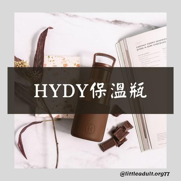 《HYDY保溫瓶》今天要來介紹一款超漂亮的保溫瓶啦! 此款保溫瓶看起來非常好看又有質感~ 功能性也是