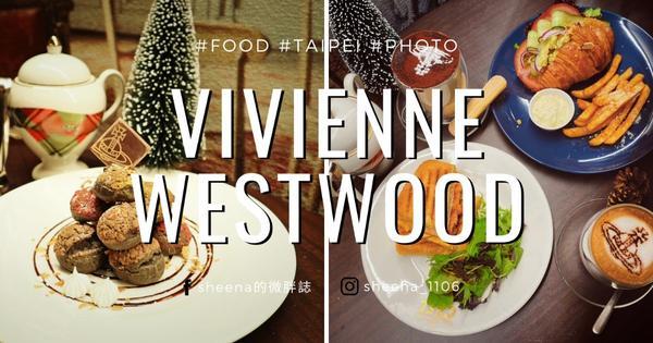 【台北美食】Vivienne Westwood Cafe|東區下午茶推薦 假日休閒好去處 適合姊妹一