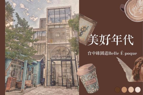 ♥ {住宿} {CP值💯}隱身巷弄裡的超美復古工業風玻璃屋,姊妹們、男女朋友約起來 !!(上)這次