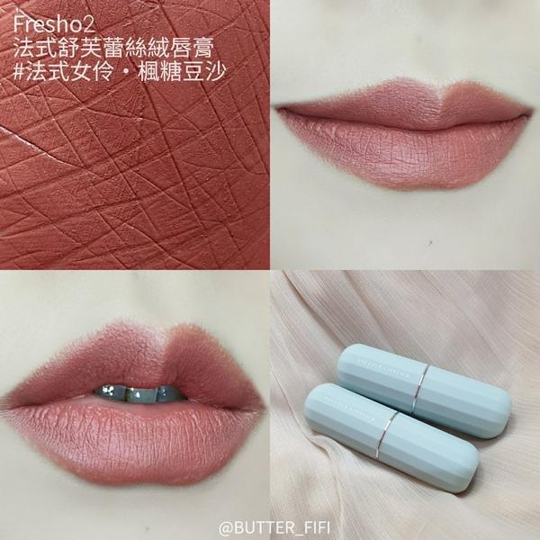 Fresho2 法式舒芙蕾絲絨唇膏 #法式女伶·楓糖豆沙🧁 .@fresho2.com.tw法式舒