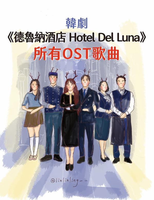 盤點🌼 2019韓劇《德魯納酒店 Hotel Del Luna》全部OST歌曲總整理!!&nbsp