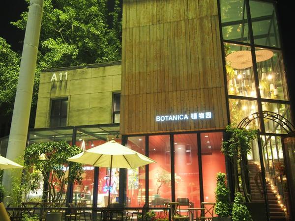 隱身在北京 751 藝文特區裡的森林系餐廳-Botanica 植物園之前去北京旅遊坐計程車時,隨手翻