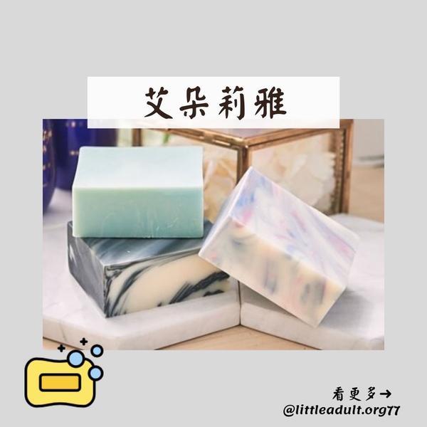 Aiduoliya 艾朵莉雅手工皂來介紹有機肥皂啦!  🔺堅持純手工製作: 傾聽家人的貼身需求,挽