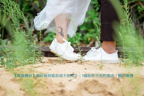 【高雄婚紗】婚紗照到底拍或不拍呢?|3個拍和不拍的理由|關於婚禮最近很常在婚禮平台上看到關於婚紗照拍