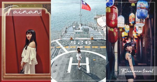 ★整理6個台南打卡熱點,這天氣最適合走遍台南。走!228連假就決定去台南★【台南|神農街、藍晒圖、德