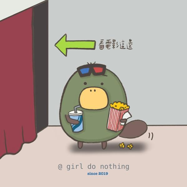 [包場電影]雖然一不小心變成包場電影感覺很不錯, 但也不要在我挑鬼片看的時候啊😭  #米蟲女孩 #