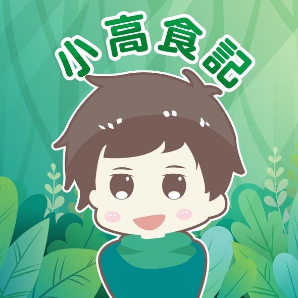 小高食記 @taiwanfood_kao
